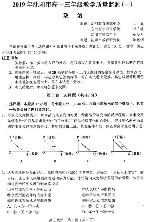 2019沈阳高三一模政治试题及答案