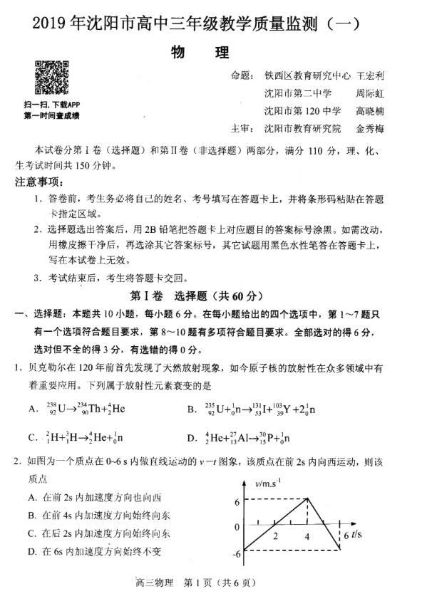 2019沈阳一模物理试题及答案