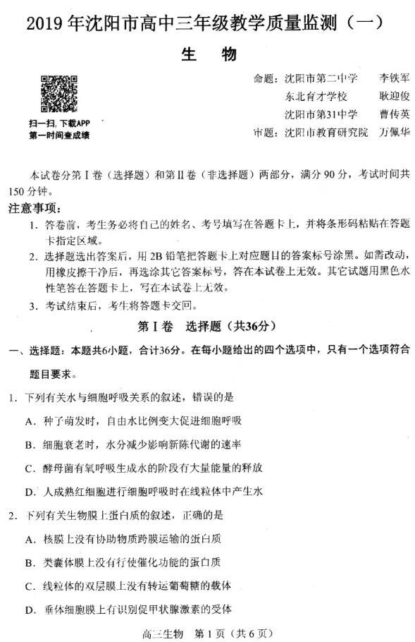 2019沈阳高三一模生物试题及答案