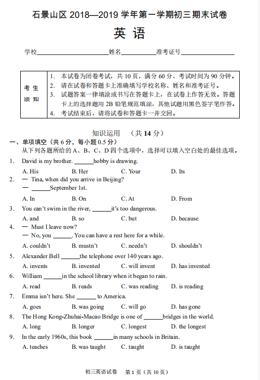 2018-2019上学期北京石景山区初三期末英语试卷及答案