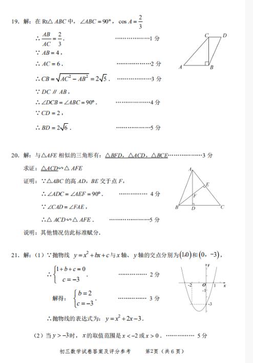 2018-2019上学期北京石景山区初三期末数学试卷及答案