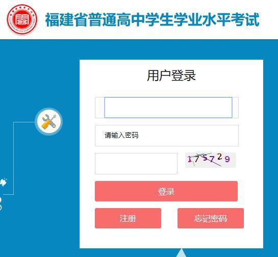 2019年1月福建高中学考成绩查询入口