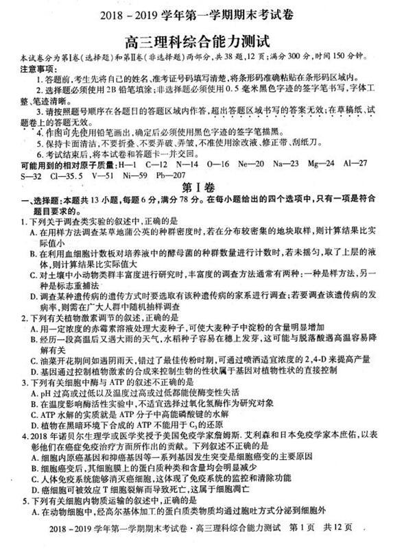2019安徽省池州市高三期末理综试题及答案