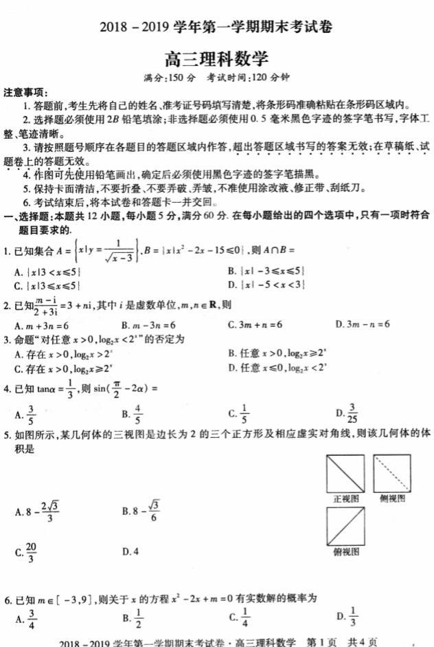 2019安徽省池州市高三期末理科数学试题及答案