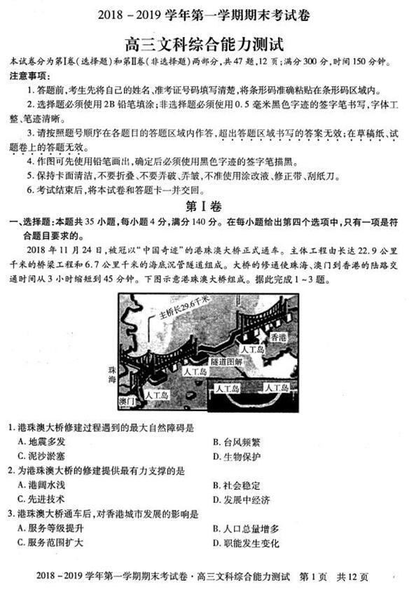 2019安徽省池州市高三期末文综试题及答案