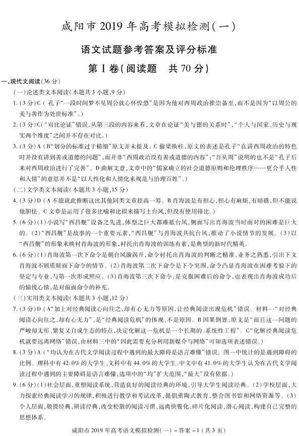 2019陕西咸阳高三一模语文试题及答案
