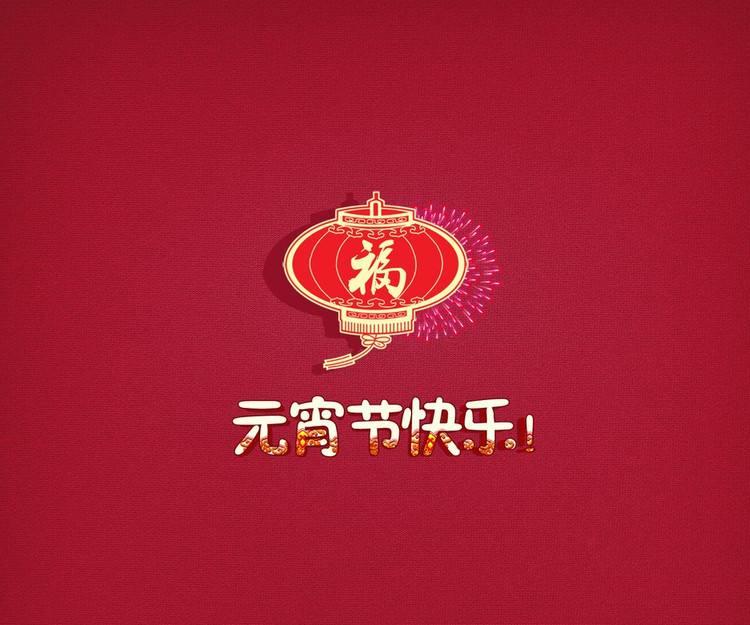 元宵节微信短信祝福语图片