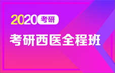2020-考研西医专硕全程班
