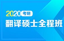 2020考研翻译硕士全程班