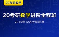 2020考研数学进阶全程班
