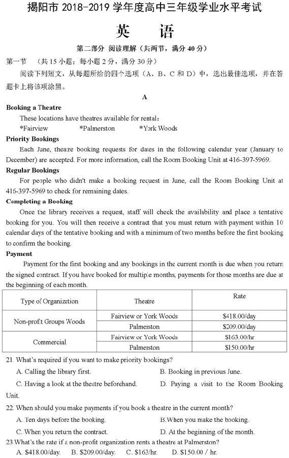 2019广东省揭阳市高三期末学业水平调研英语试题及答案