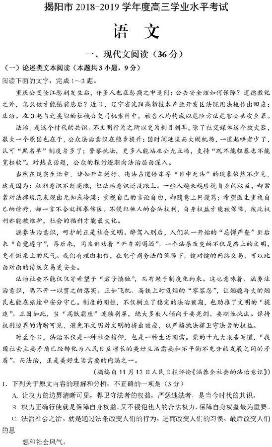 2019广东省揭阳市高三期末学业水平调研语文试题及答案