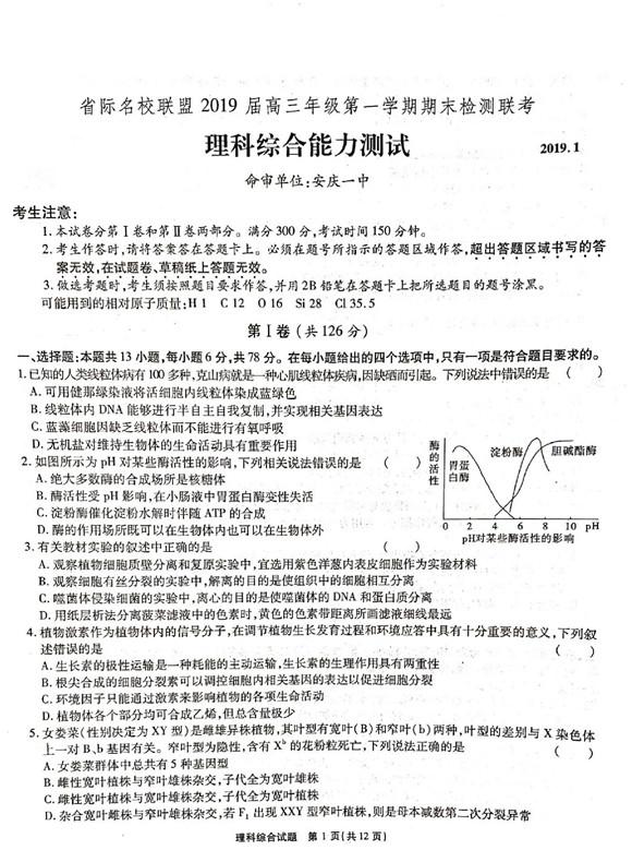 2019五省六校2019届高三期末联考理综试题及答案
