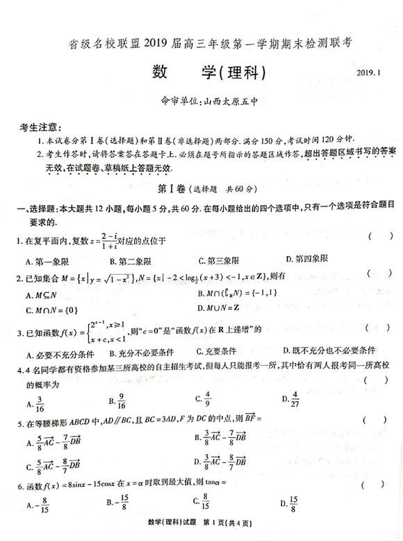 2019五省六校2019届高三期末联考理科数学试题及答案