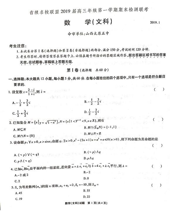 2019五省六校2019届高三期末联考文科数学试题及答案