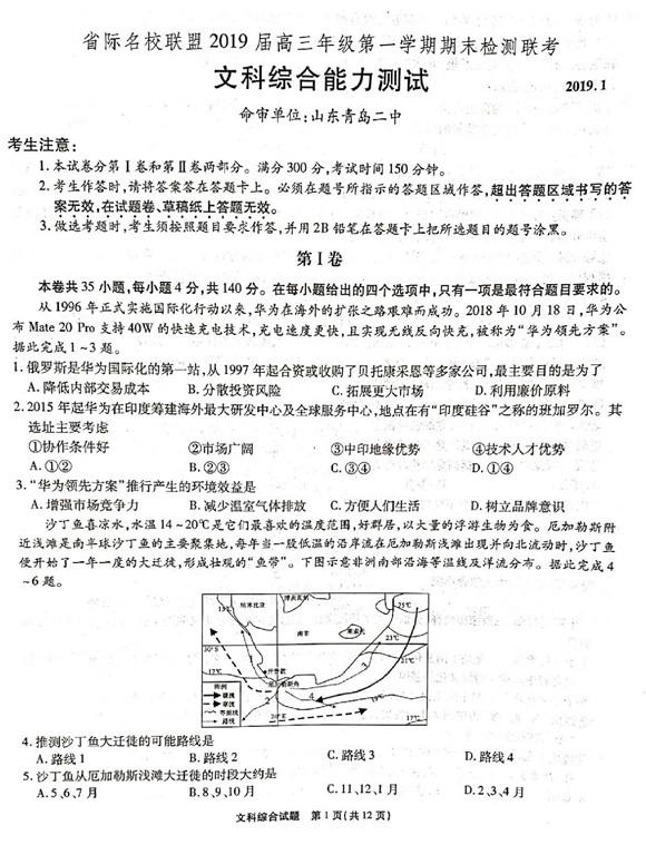 2019五省六校2019届高三期末联考文综试题及答案