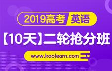 2019高考英语【10天】二轮抢分班