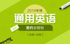 2019通用考博英语签约全程班【直播+录播】