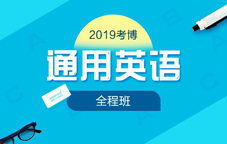 2019通用考博英语全程班
