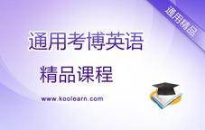 通用考博英語1元特惠精品課
