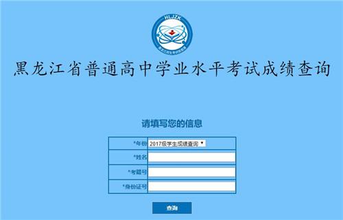 黑龙江2018年12月高中学业水平考试成绩查询入口