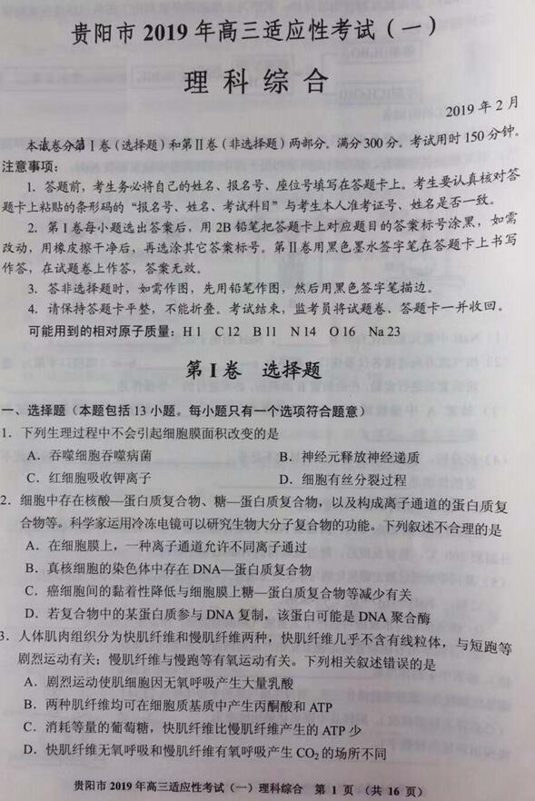2019贵阳高三适应性考试(一)理综试题及答案
