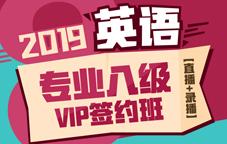 2019英语专业八级VIP签约班【直播+录播】