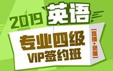2019英语专业四级VIP签约班【直播+录播】