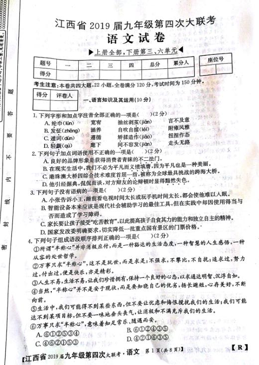2019届江西九年级第四次中考大联考语文试题及答案