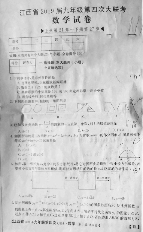 2019届江西九年级第四次中考大联考数学试题及答案
