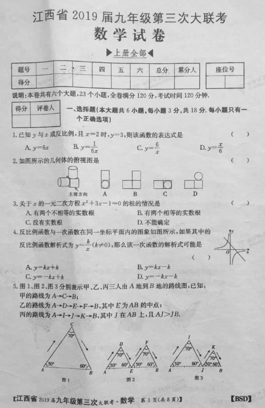 2019届江西九年级第三次中考大联考数学试题及答案