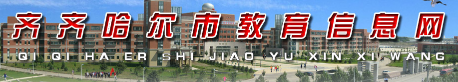 2019甘肃齐齐哈尔中考报名入口:齐齐哈尔教育信息网