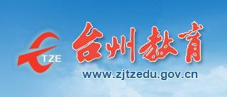 2019浙江台州中考报名入口:台州教育网
