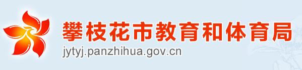 2019四川攀枝花中考报名入口:攀枝花教育和体育局