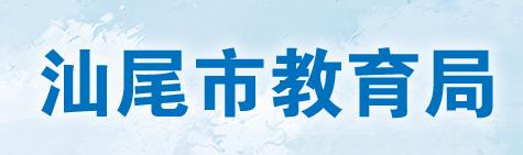 2019广东汕尾中考报名入口:汕尾市教育局