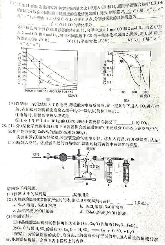 2019宝鸡二模理综高中及答案试题绥中v高中教师图片