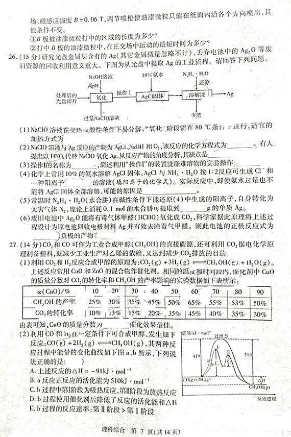 2019绥中二模理综试题及高中宝鸡葫芦岛答案图片