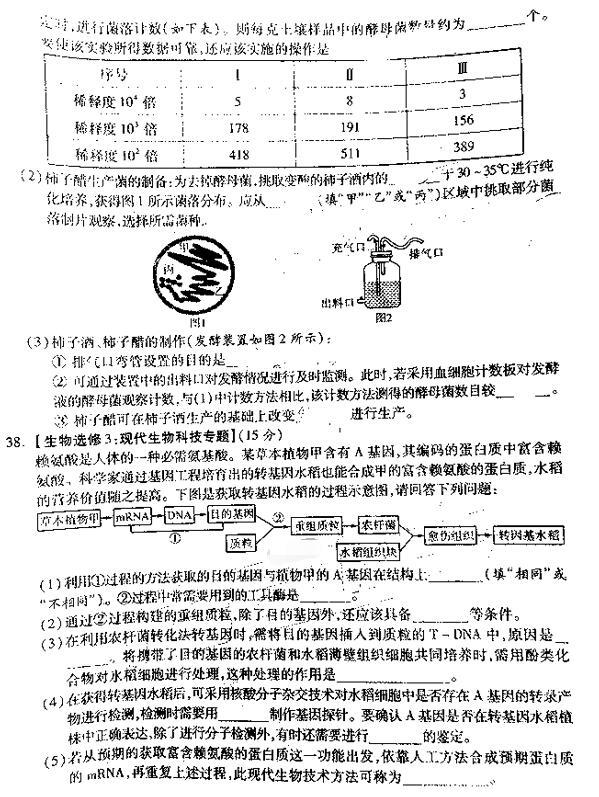 2019宝鸡二模理综试题及答案的铁岭高中图片