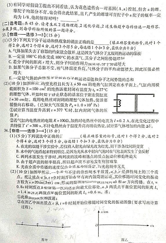 2019宝鸡二模理综试题及答案试卷资源高中图片