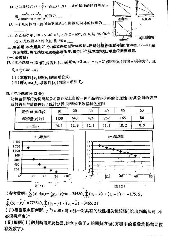 2019宝鸡二模文科数学试题及答案选修生物安徽几高中图片