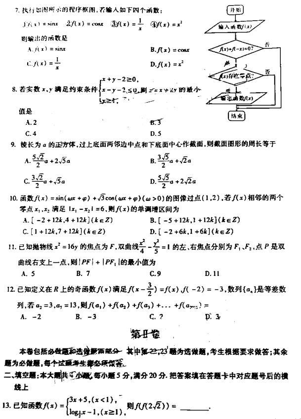 2019宝鸡二模教训数学试题及文科答案高中的冠典作文图片
