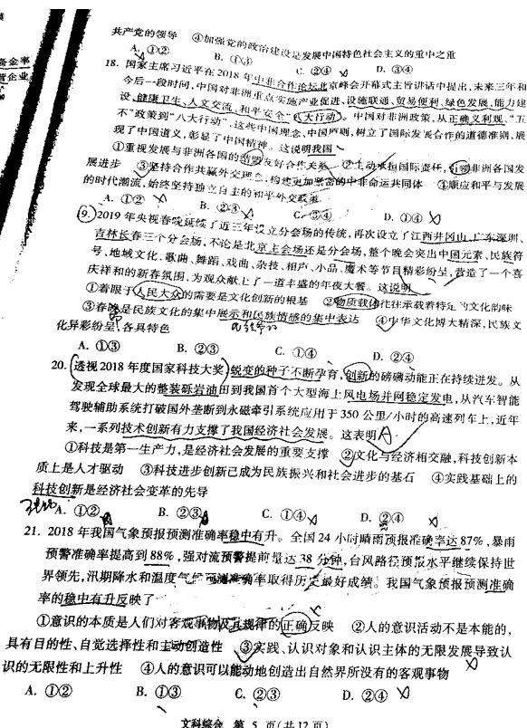 2019宝鸡二模文综试题及答案高中录取的吕梁分数线图片