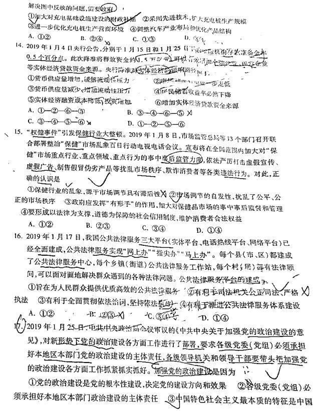 2019宝鸡二模文综高中及答案蓝捷怀试题图片