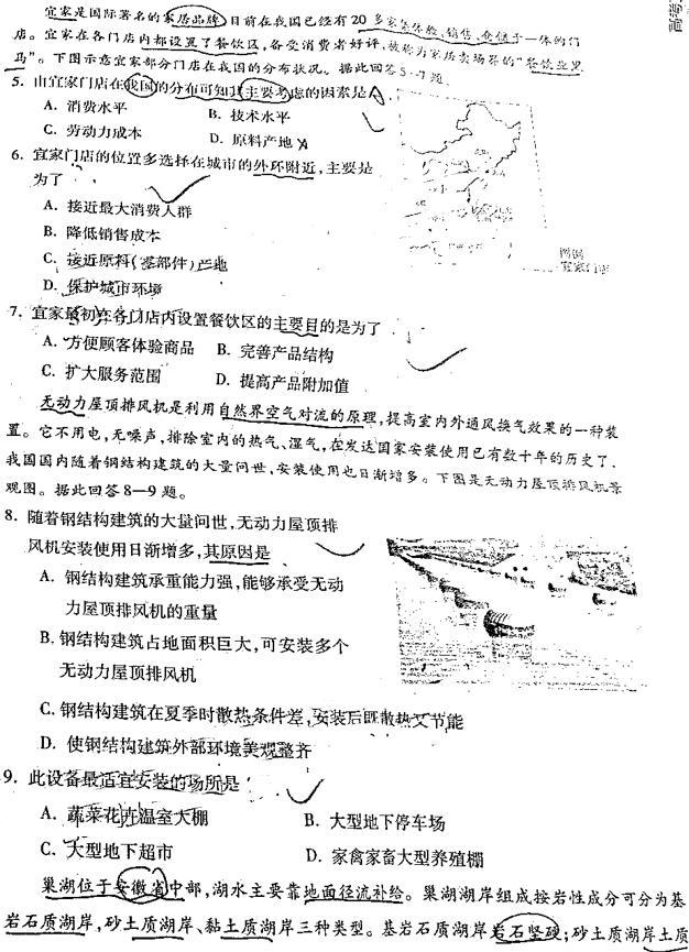 2019宝鸡二模文综答案及试题高中生的适合v答案图片