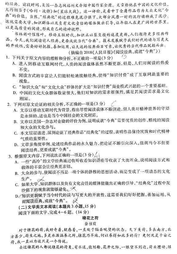 2019宝鸡二模答案试题及语文信息管理系统普通高中图片