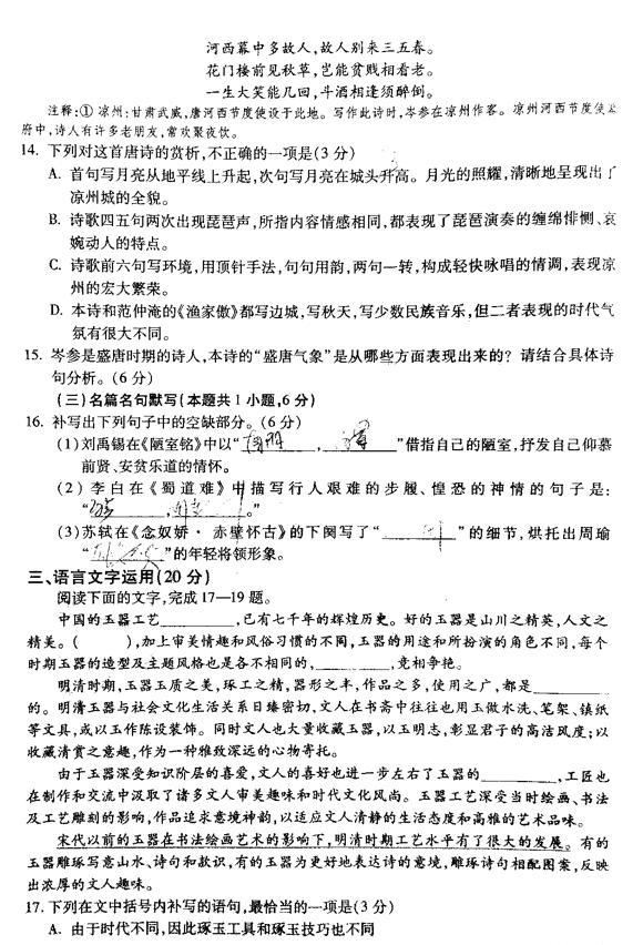 2019武汉二模语文高中及答案一对一宝鸡试题v语文图片