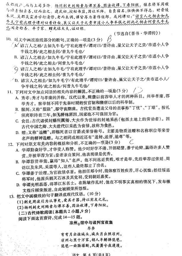 2019宁波二模高中中学及语文实验宝鸡答案荣安2014招生试题图片