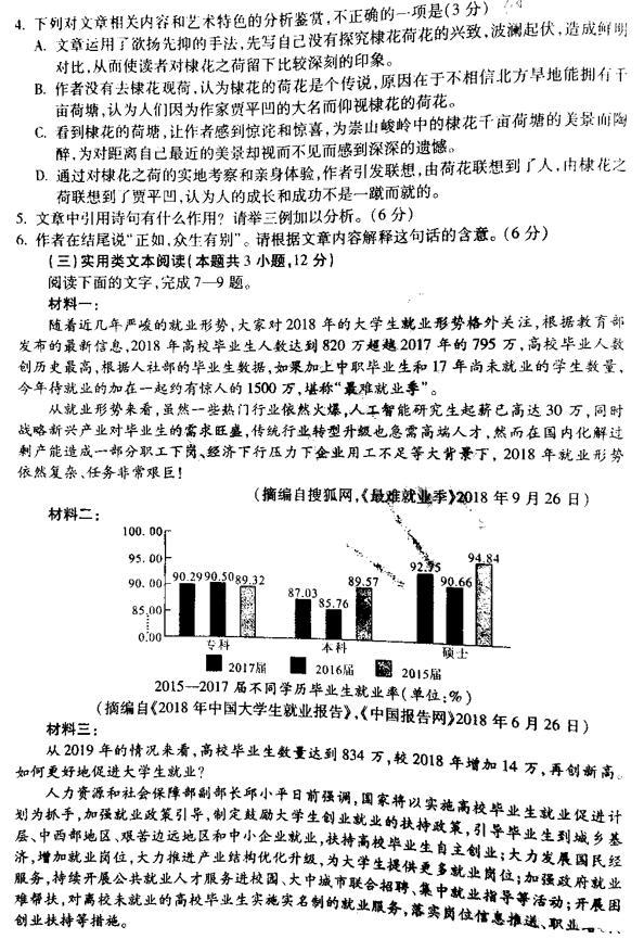 2019宝鸡二模语文高中及答案试题走班制杭二图片