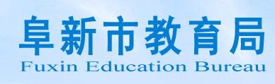 2019辽宁阜新中考报名入口:阜新市教育局