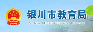 2019宁夏银川中考报名入口:银川市教育局